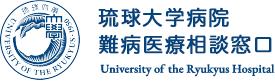 琉球大学病院 難病医療相談窓口