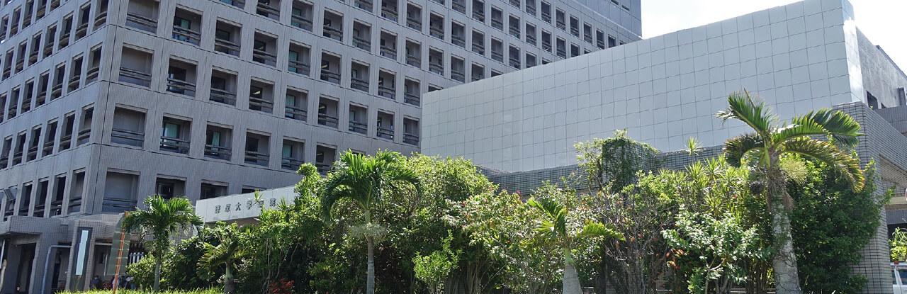 琉球大学病院 建物外観