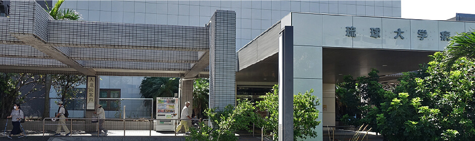 琉球大学病院玄関