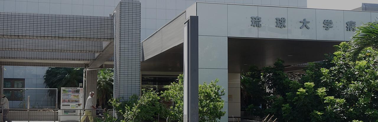 琉球大学病院外観