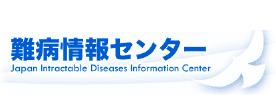 難病情報センター